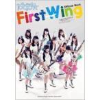 PASSPO☆ オフィシャルブック ぱすぽ☆ First Wing Book