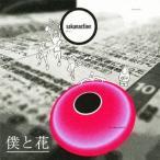 サカナクション 僕と花 12cmCD Single