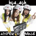 hy4_4yh ハイパーヨー盤 4 CD