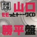 高橋広樹のモモっとトーークCD 山口勝平盤 CD