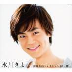 氷川きよし 氷川きよし 演歌名曲コレクション16 〜櫻〜 CD