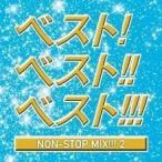 DJ HIROKI ベスト! ベスト!! ベスト!!! 〜NON STOP MIX!!! 2〜 MIXED BY DJ HIROKI CD