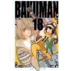 小畑健 バクマン。 18 COMIC