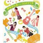 伊藤かな恵 伊藤かな恵 First live tour 2012 ココロケシキ Blu-ray Disc