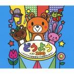 Various Artists どうよう ベスト100 〜アイアイ☆おおきなくりのきのしたで〜 CD