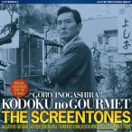 THE SCREENTONES 孤独のグルメ オリジナルサウンドトラック CD
