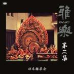 日本雅楽会 雅楽 第二集 CD