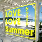 ケツメイシ LOVE LOVE Summer 12cmCD Single