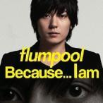 flumpool Because... I am [CD+DVD]<限定盤> 12cmCD Single