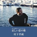 村下孝蔵 村下孝蔵セレクションアルバム 哀しい恋の歌 CD