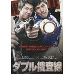 キム・ドンウク (監督) ダブル捜査線 DVD