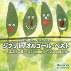 ジブリ in オルゴール・ベスト -さよならの夏〜コクリコ坂から〜 / となりのトトロ- CD
