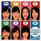 アップアップガールズ(仮) バレバレ I LOVE YOU 12cmCD Single