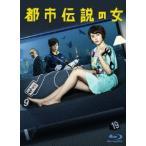 長澤まさみ 都市伝説の女 Blu-ray BOX Blu-ray Disc