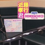 間島淳司のMOMODACHI! CD 近藤孝行君 CD