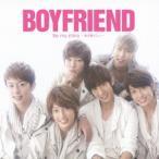BOYFRIEND Be my shine 〜君を離さない〜<通常盤> 12cmCD Single