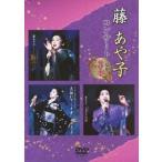 藤あや子 藤あや子コンサート 豪華3本立て DVD