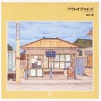 加川良 アウト・オブ・マインド CD