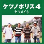 ケツメイシ ケツノポリス4 CD