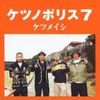 ケツメイシ ケツノポリス7 CD