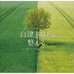 広橋真紀子 自律神経を整える。〜心と体のメンタル・トリートメント CD