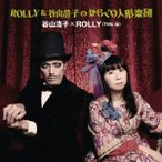 谷山浩子 ROLLY & 谷山浩子のからくり人形楽団 CD