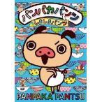 パンパカパンツ 〜しましまパンツ〜 DVD