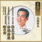 三波春夫 名盤シリーズ 三波春夫 12cmCD Single