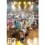 AKB48 チームB 3rd stage パジャマドライブ DVD