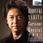 成田博之 成田博之バリトン・リサイタル2012 CD
