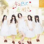 SKE48 キスだって左利き [CD+DVD]<初回生産限定盤Type-A> 12cmCD Single 特典あり