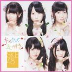 SKE48 キスだって左利き [CD+DVD]<初回生産限定盤Type-B> 12cmCD Single 特典あり
