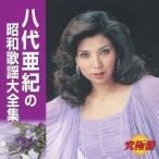 八代亜紀 究極盤 八代亜紀の昭和歌謡大全集 CD