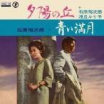 石原裕次郎 夕陽の丘 MEG-CD