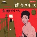 西田佐知子 博多ブルース MEG-CD