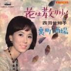 西田佐知子 花は散りゆく MEG-CD