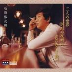 石原裕次郎 二人の世界/別れの夜明け/夜のめぐり逢い 〜プラチナシリーズ〜 MEG-CD