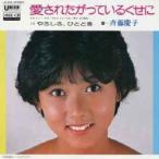 斉藤慶子 愛されたがっているくせに MEG-CD