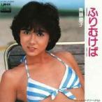 斉藤慶子 ふりむけば MEG-CD