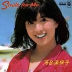 河合奈保子 スマイル・フォー・ミー MEG-CD