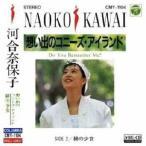 河合奈保子 想い出のコニーズ・アイランド MEG-CD