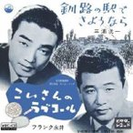 フランク永井 こいさんのラブコール MEG-CD