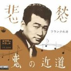 フランク永井 悲愁 MEG-CD