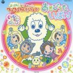 ���ʤ����ʤ��Ф���! ���Ĥޤ�!�������������� �����Ӥ������äѤ�! ��CD+DVD�� CD