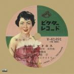 野村雪子 おばこマドロス MEG-CD