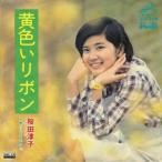 桜田淳子 黄色いリボン MEG-CD