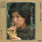桜田淳子 ひとり歩き MEG-CD