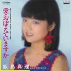 飯島真理 愛・おぼえていますか MEG-CD