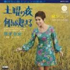 黛ジュン 土曜の夜何かが起きる MEG-CD