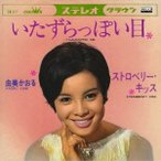 由美かおる いたずらっぽい目 MEG-CD